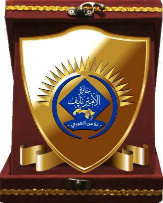 وسام الأمير نايف للأمن العربي