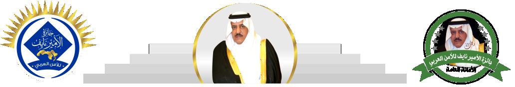 جائزة الأمير نايف للأمن العربي